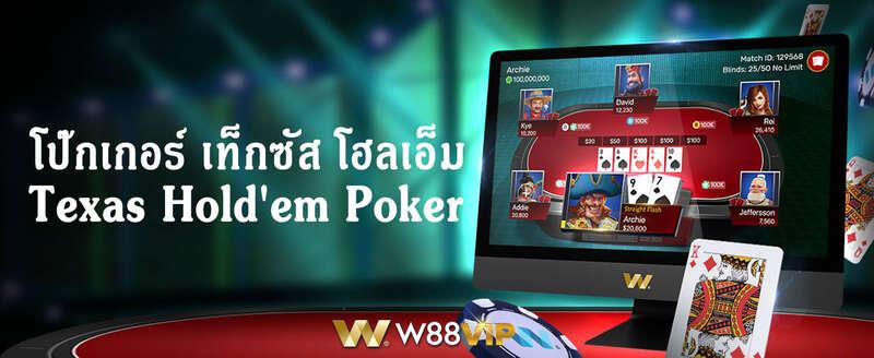 กำหนดโชคชะตาของคุณเองไปกับ poker thailand