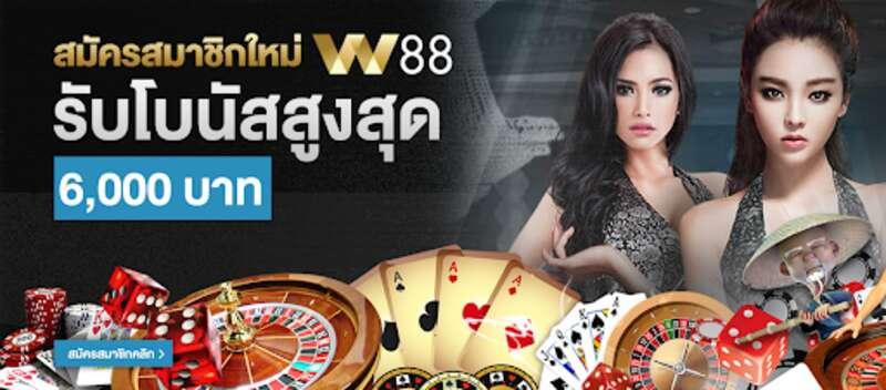 โปรโมชั่นคาสิโน w88 ที่มอบสิทธิ์พิเศษสำหรับคนไทยเท่านั้น