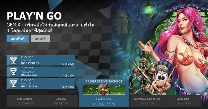 เกมสล็อตสุดมันส์ Gemix กับ Play'n ออนไลน์