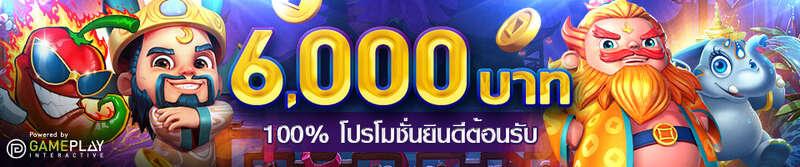 โปรโมชั่น W88เกมสล็อตให้สูงสุด 6000 บาท
