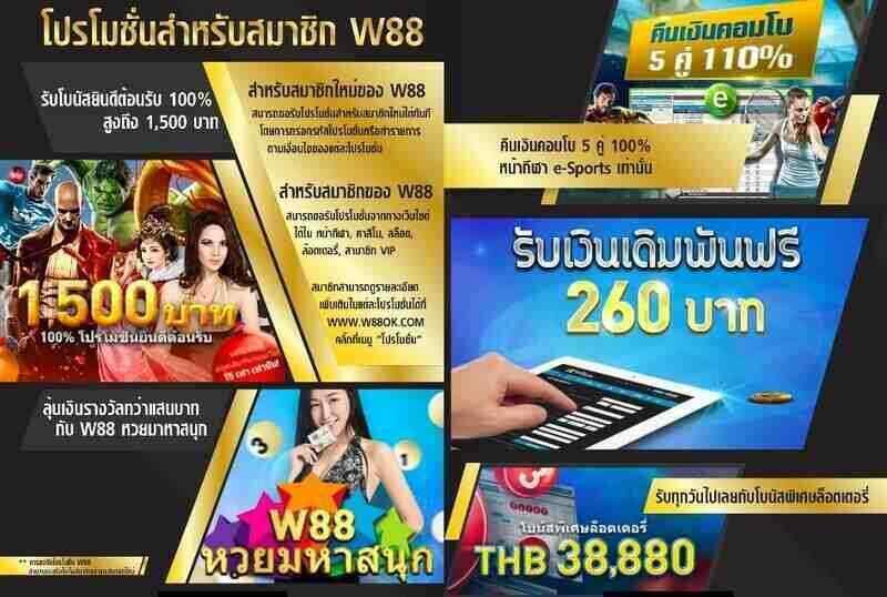 โปร โม ชั่ น W88 อื่นๆ ที่หน้าสนใจในคาสิโนออนไลน์อันดับ 1 ในเอเชีย