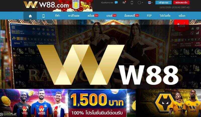W88 โปรโมชั่นที่ดีที่สุดที่เคยมีในโลกพนันออนไลน์